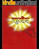 Rigveda  (Hindi)