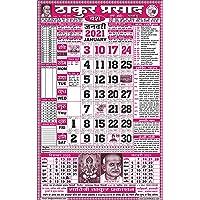 Savitri Thakur Prakashan Thakur Prasad Panchang 2021 (2 Colour)
