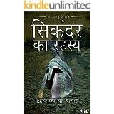 Sikandar Ka Rahasya: Mahabharat Ke Raaz (Hindi)