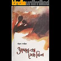 Ashad ka Ek Din  (Hindi)
