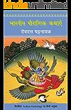 Bhartiya Pauranik Kathaein  (Hindi)