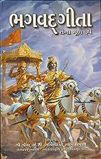 Gujarati spiritual books buy gujarati spiritual books online at bhagavad gita as it is gujarati world most read edition fandeluxe Image collections