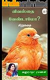 Vivasthai Vendamo (Tamil Edition)