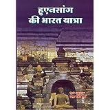 Huensang ki Bharat Yatra हुएनसांग की भारत यात्रा