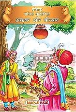Akbar & Birbal (Illustrated) (Hindi)