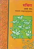 Ruchira Bhag - 1 Sanskrit Textbook for Class - 6  - 649