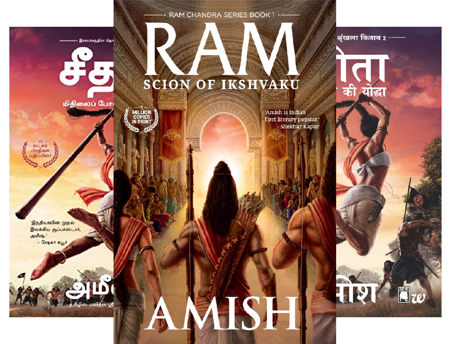 Ram Chandra (7 Book Series)