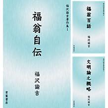 [まとめ買い] 福沢諭吉著作集