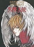 Artbook. Lost Angel.