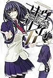 6 (Manga)