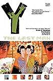 Bd. 8: Japanische Nächte