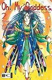 Oh! My Goddess, Bd.2, Meine große Schwester