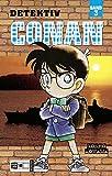 Detektiv Conan 03.