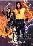 Sam Raimi Chronicles
