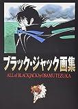 All of Black Jack - Artbook by Osamu Tezuka