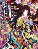 Hell Girl - Kyouka Suigetsu - Illustrations
