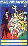 Sailor Moon 24 - Gemeinsam sind wir stark / Die Party