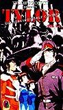 Tylor - The Irresponsible Captain, Vol. 2 (OVA 1-6)
