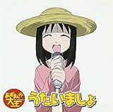 Azumanga Daioh Vocal Best