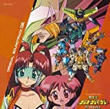 Gaogaigar Soundtrack Vol. 2