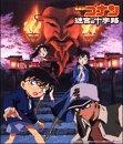 Detective Conan Crossroad [JP-Import]