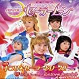 Sailor Moon Opening Theme