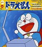 Doraemon Song Collection