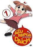 Azumanga Daioh - Vol. 1