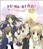 Futakoi [Twin Girls] Theme