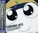 Pekopon Shinryaku CD Vol. 3
