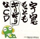 Uchuu Mottomo #1