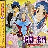 Saiunkoku Monogatari Vol. 2