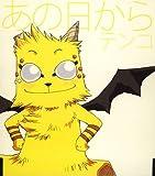 Character Song:Tenko