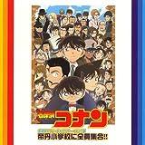 Detective Conan New Theme Tunes