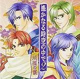 2: Zanshou No Shiori