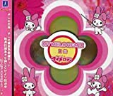 Onegai My Melody - Soundtrack [Animation]