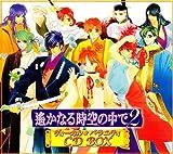 Harukanaru Toki No Naka De 2: Vocal & Variety Box