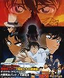 Detective Conan: Tantei Tachi No Requiem