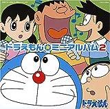 Doraemon Mini Album 2