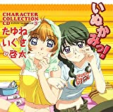 Character Song Series V.5: Tayune Igusa Keita