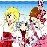 Character Song Series V.7: Gokyouya Furano Tensou