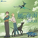 Project Blue Chikyu SOS Vol. 3 [US Import]