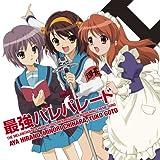 SOS Dan Radio Shibu Intro Theme - Saikyou Pareparedo (Japan Version)