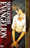 Neon Genesis Evangelion - Platinum - Vol. 7