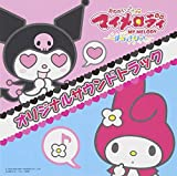 Onegai My Melody - Original Soundtrack