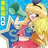 Mio Sama CD
