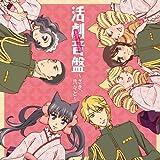 Otome Yokai Zakuro - Drama CD
