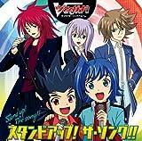 Cardfight!! Vanguard - Character Song Album