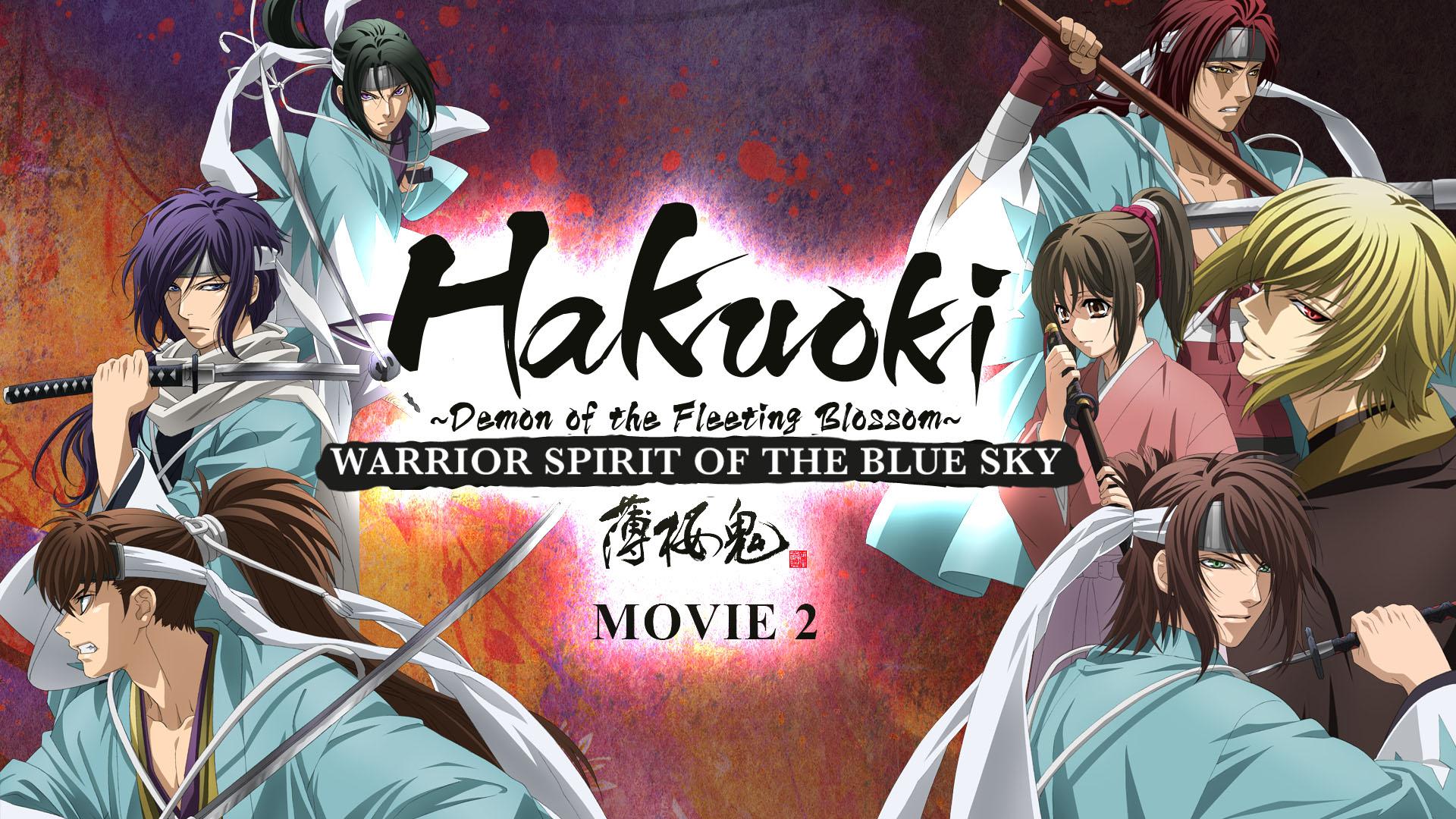Hakuoki - The Movie 2 - Demon of the Fleeting Blossom - Warrior Spirit of the Blue Sky