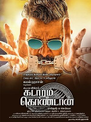 Kadaram Kondan movie amazon prime